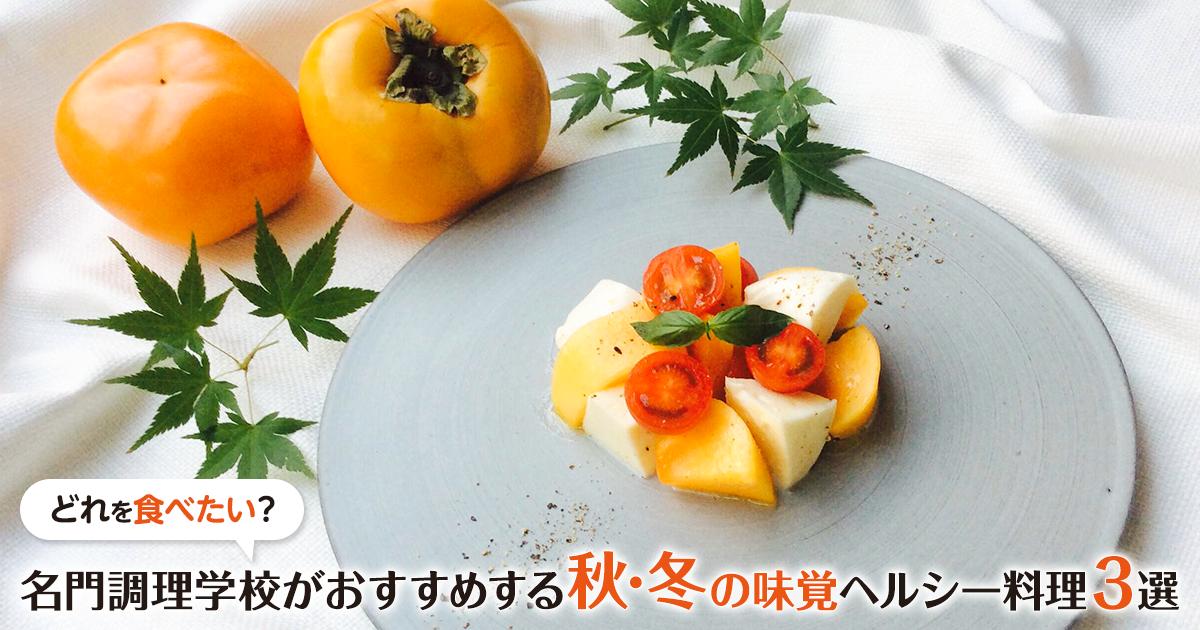 どれを食べたい?名門調理学校がおすすめする秋の味覚ヘルシー料理3選